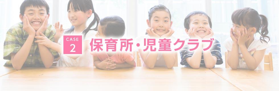 2保育所・児童クラブ