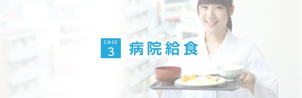 3病院給食