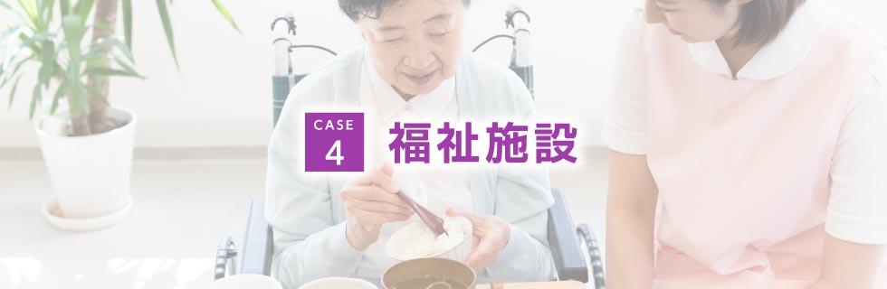 4福祉施設