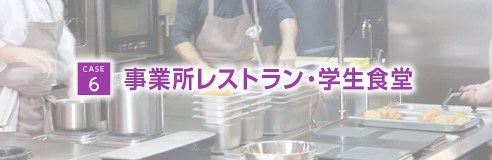 6事業所レストラン・学生食堂